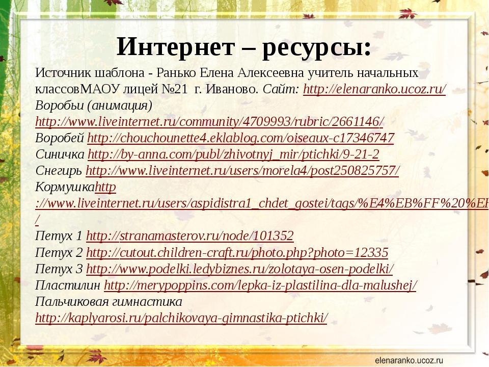 Интернет – ресурсы: Источник шаблона - Ранько Елена Алексеевна учитель началь...