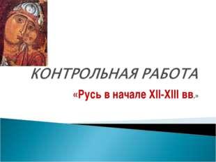 «Русь в начале XII-XIII вв.»