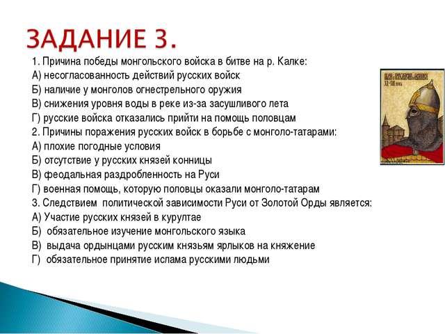 1. Причина победы монгольского войска в битве на р. Калке: А) несогласованнос...