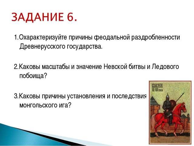 1.Охарактеризуйте причины феодальной раздробленности Древнерусского государст...