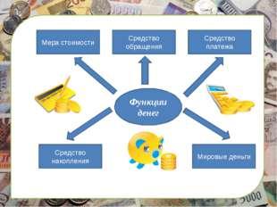 Функции денег Мера стоимости Средство обращения Средство платежа Мировые день