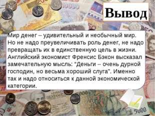 Мир денег – удивительный и необычный мир. Но не надо преувеличивать роль дене
