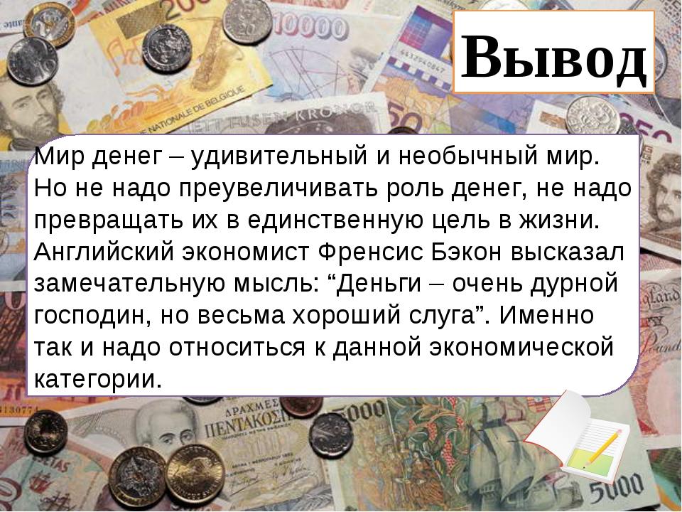 Мир денег – удивительный и необычный мир. Но не надо преувеличивать роль дене...