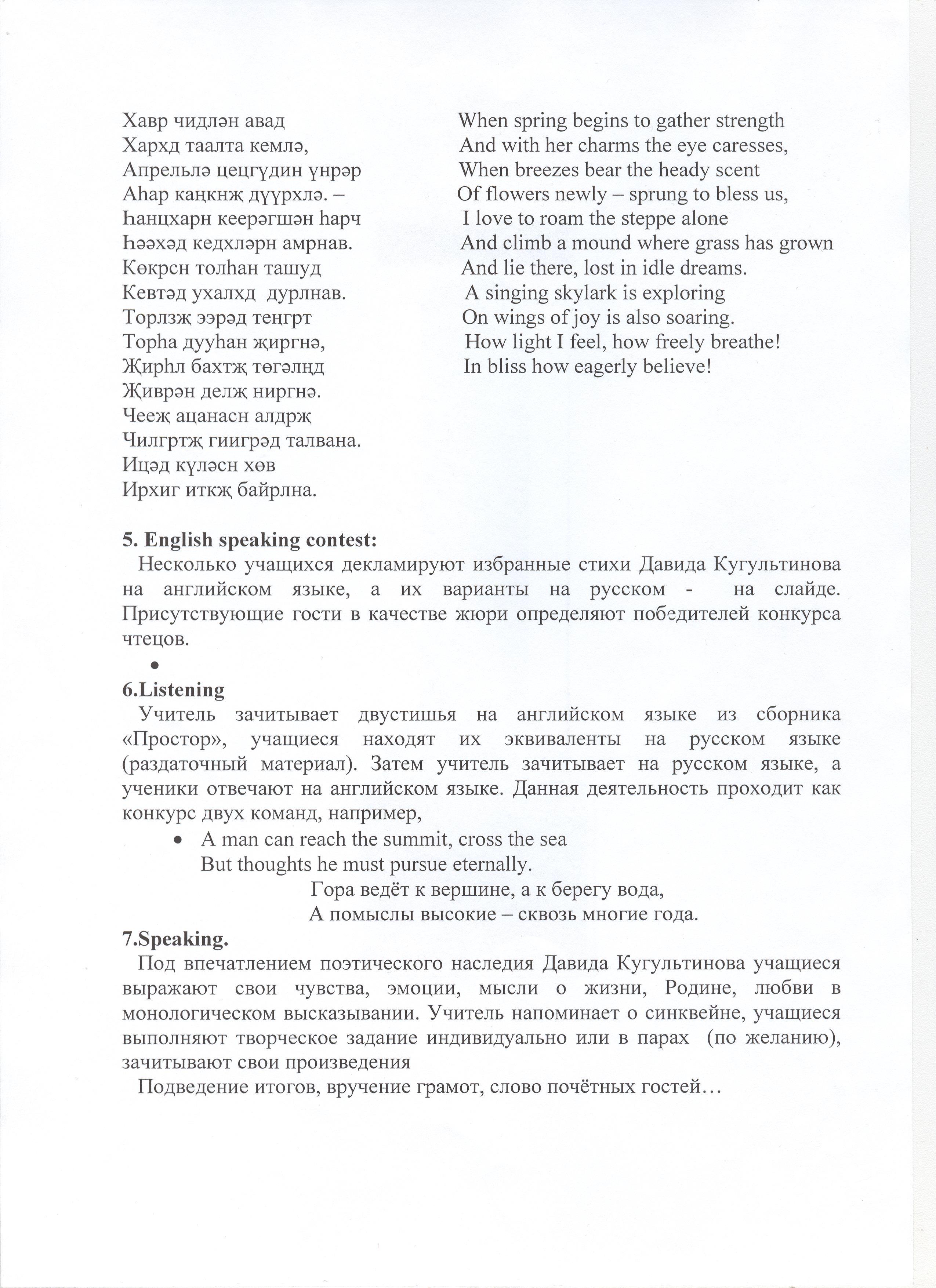 C:\Users\777\Сканированные документы\д.куг\д.куг 003.jpg