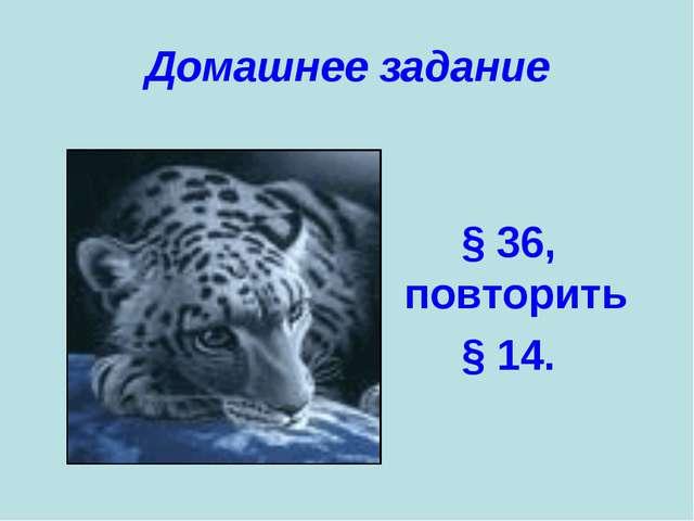 Домашнее задание § 36, повторить § 14.