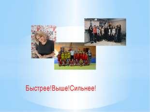 Торопова Ольга Анатольевна-учитель физической культуры, тренер-преподаватель.