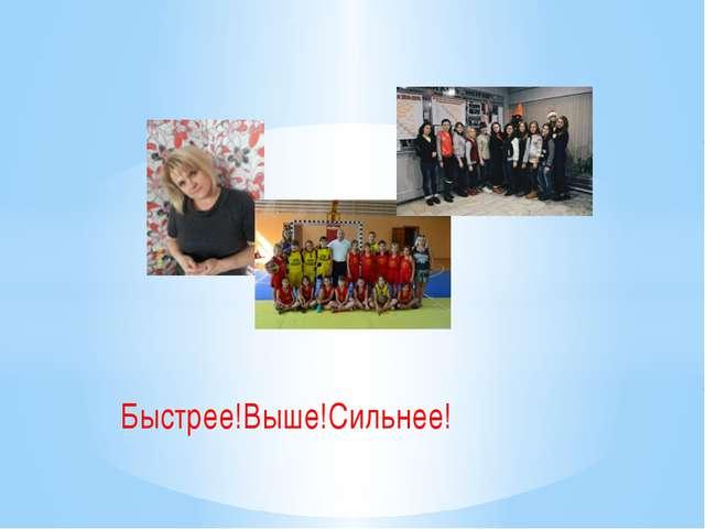 Торопова Ольга Анатольевна-учитель физической культуры, тренер-преподаватель....