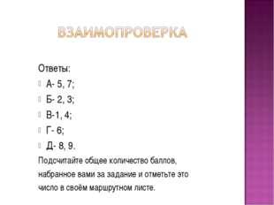 Ответы: А- 5, 7; Б- 2, 3; В-1, 4; Г- 6; Д- 8, 9. Подсчитайте общее количество