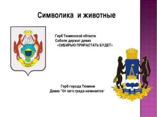 Герб Тюменской области Соболя держат девиз «СИБИРЬЮ ПРИРАСТАТЬ БУДЕТ» Герб го