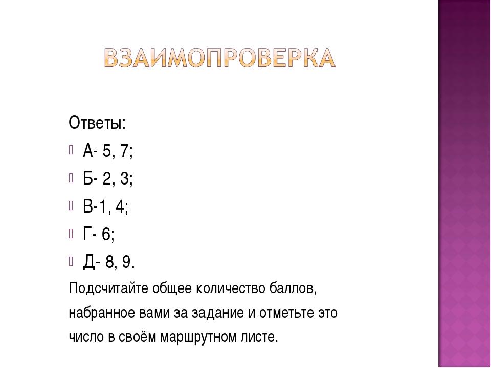 Ответы: А- 5, 7; Б- 2, 3; В-1, 4; Г- 6; Д- 8, 9. Подсчитайте общее количество...