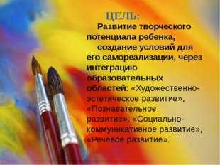ЦЕЛЬ: Развитие творческого потенциала ребенка, создание условий для его само