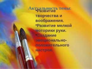 Актуальность темы: Развитие творчества и воображения. Развитие мелкой мотори