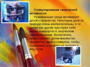 Стимулирование творческой активности Развивающая среда мотивирует детей к тво
