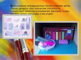 Использование нетрадиционных техник позволяет детям широко раскрыть свои твор