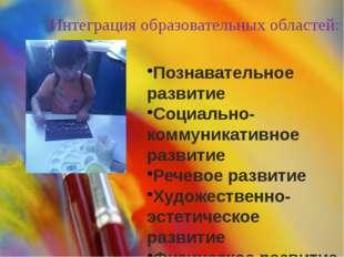 Интеграция образовательных областей: Познавательное развитие Социально-коммун