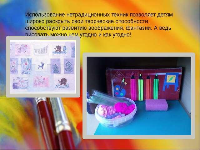 Использование нетрадиционных техник позволяет детям широко раскрыть свои твор...