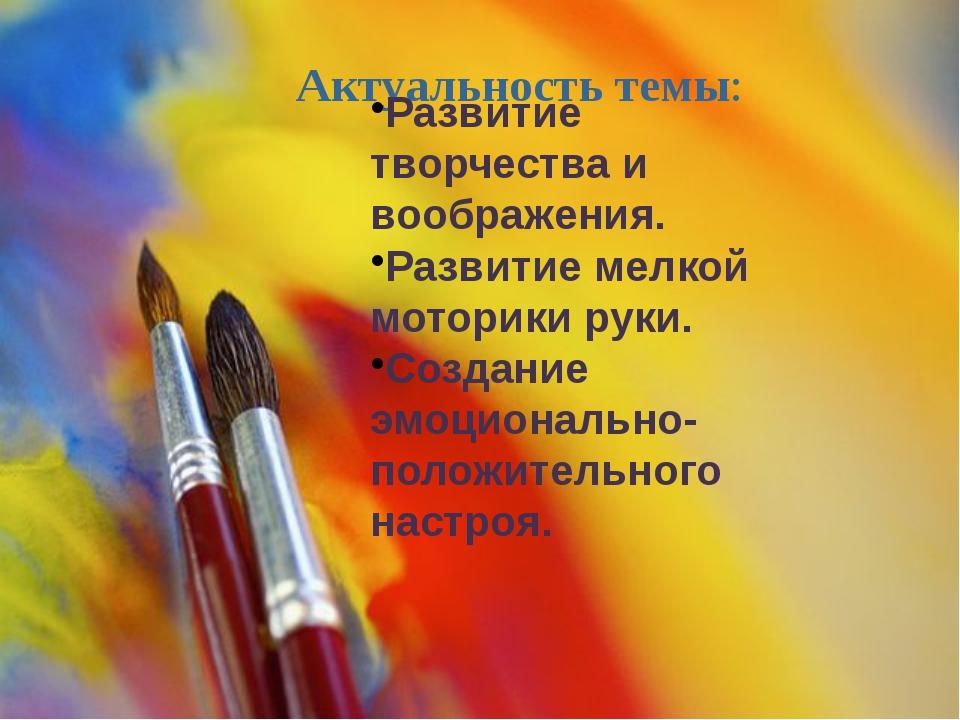 Актуальность темы: Развитие творчества и воображения. Развитие мелкой мотори...