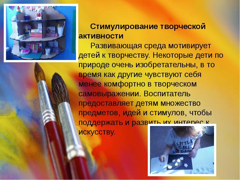 Стимулирование творческой активности Развивающая среда мотивирует детей к тво...