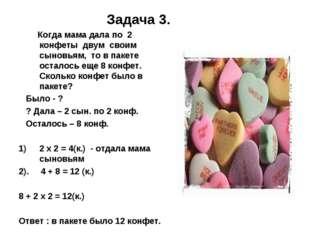 Задача 3. Когда мама дала по 2 конфеты двум своим сыновьям, то в пакете оста