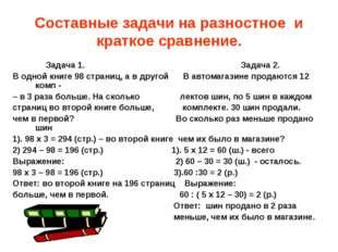 Составные задачи на разностное и краткое сравнение. Задача 1. Задача 2. В одн