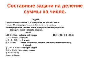 Составные задачи на деление суммы на число. ЗАДАЧА. С одной грядки собрали 12