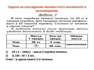 Задачи на нахождение неизвестного множителя и произведения. 20 х 5 – 100(кг)