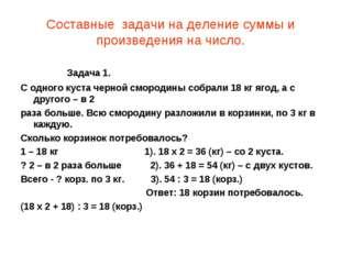 Составные задачи на деление суммы и произведения на число. Задача 1. С одного