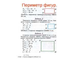 Периметр фигур. а = 4 см. Ответ : сторона квадрата АВСД 4 см.