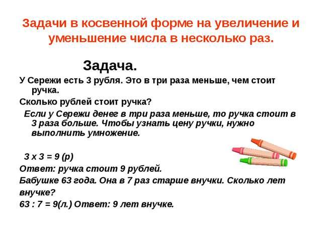 Задачи в косвенной форме 3 класс