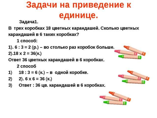 Задачи на приведение к единице. Задача1. В трех коробках 18 цветных карандаше...