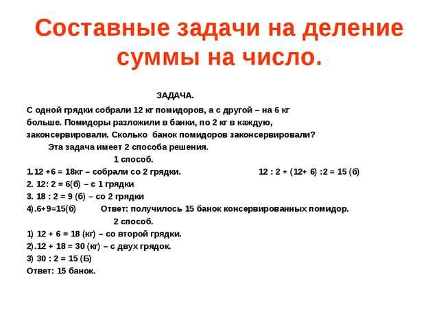 Составные задачи на деление суммы на число. ЗАДАЧА. С одной грядки собрали 12...