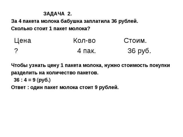 ЗАДАЧА 2. За 4 пакета молока бабушка заплатила 36 рублей. Сколько стоит 1 па...