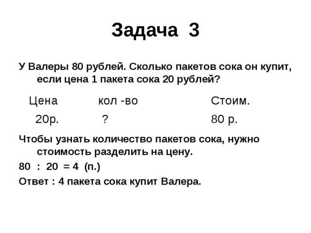 Задача 3 У Валеры 80 рублей. Сколько пакетов сока он купит, если цена 1 пакет...
