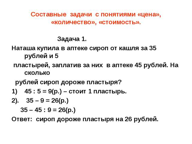 Составные задачи с понятиями «цена», «количество», «стоимость». Задача 1. Нат...