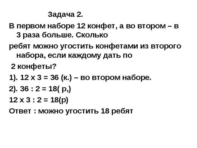 Задача 2. В первом наборе 12 конфет, а во втором – в 3 раза больше. Сколько...