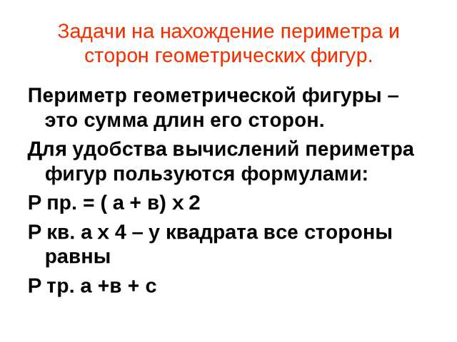 Задачи на нахождение периметра и сторон геометрических фигур. Периметр геомет...