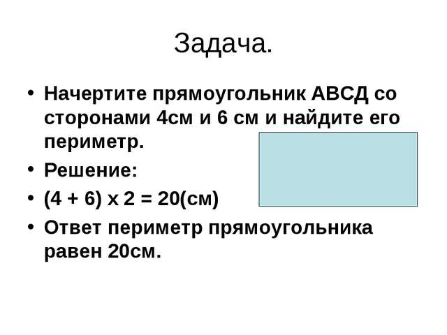 Задача. Начертите прямоугольник АВСД со сторонами 4см и 6 см и найдите его пе...