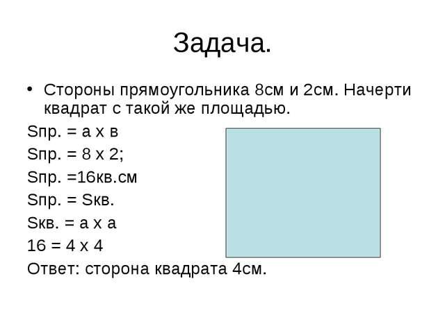 Задача. Стороны прямоугольника 8см и 2см. Начерти квадрат с такой же площадью...