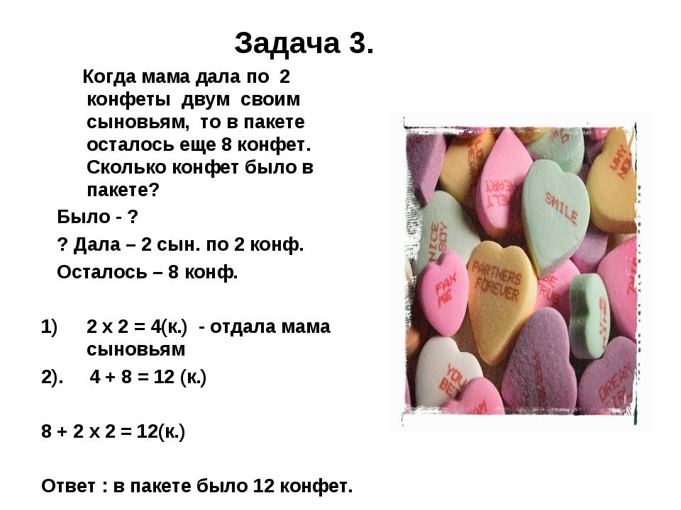 Задача 3. Когда мама дала по 2 конфеты двум своим сыновьям, то в пакете оста...