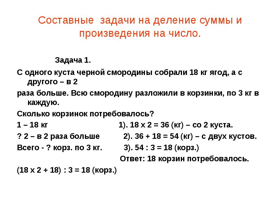Составные задачи на деление суммы и произведения на число. Задача 1. С одного...