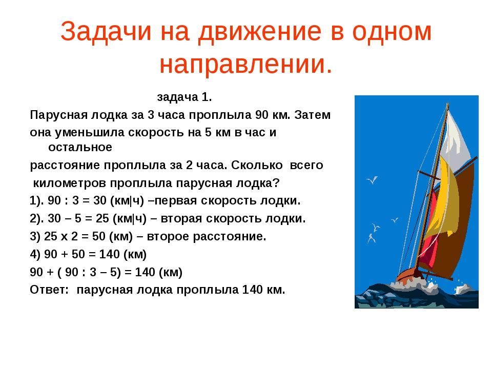 Задачи на движение в одном направлении. задача 1. Парусная лодка за 3 часа пр...