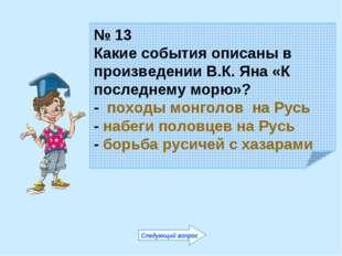 № 13 Какие события описаны в произведении В.К. Яна «К последнему морю»? - пох