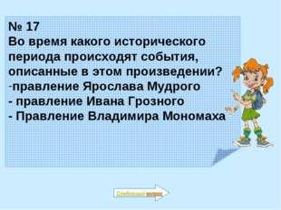 № 17 Во время какого исторического периода происходят события, описанные в эт