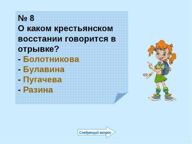 № 8 О каком крестьянском восстании говорится в отрывке? - Болотникова - Булав...