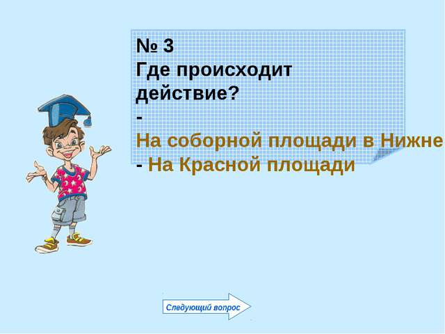 № 3 Где происходит действие? - На соборной площади в Нижнем Новгороде - На Кр...