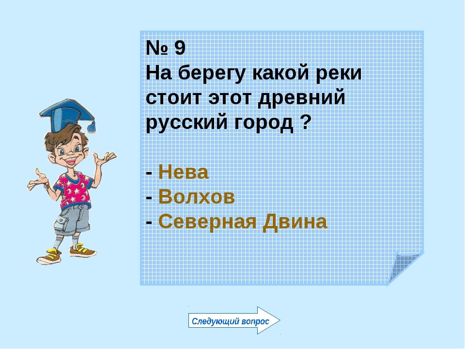 № 9 На берегу какой реки стоит этот древний русский город ? - Нева - Волхов -...