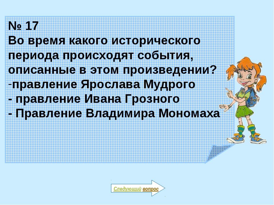 № 17 Во время какого исторического периода происходят события, описанные в эт...