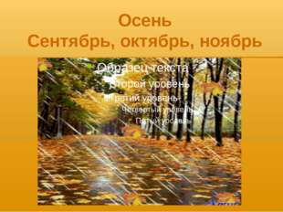 Осень Сентябрь, октябрь, ноябрь