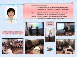 Работаю над проблемой «Развитие речи и активизация познавательной деятельно