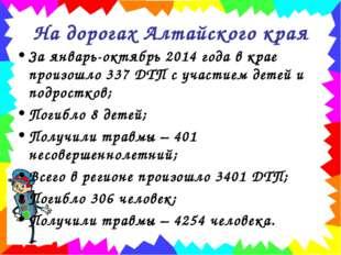 На дорогах Алтайского края За январь-октябрь 2014 года в крае произошло 337 Д